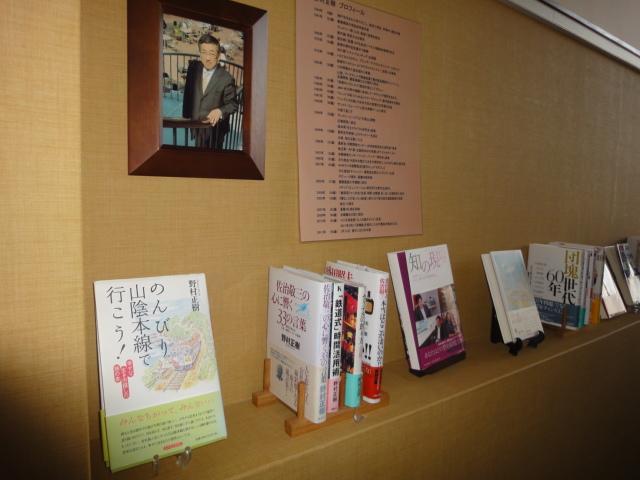 野村正樹の部屋