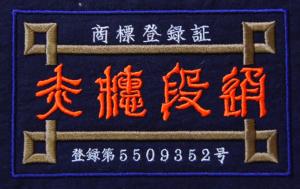 赤穂緞通商標